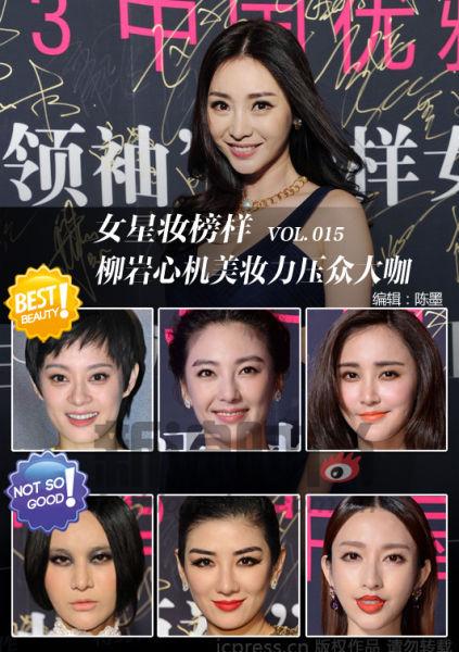 十月全球女星妆容榜出炉柳岩力压众一线女星