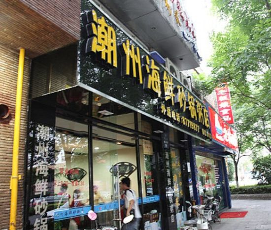 宁波(潮州)海鲜砂锅粥