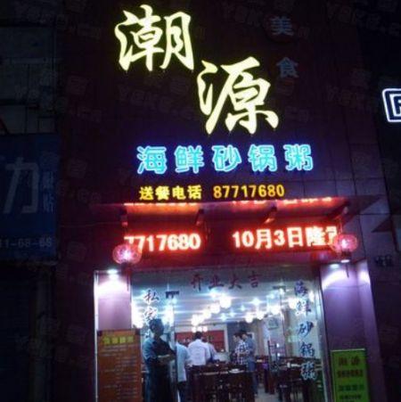 宁波潮源海鲜粥店