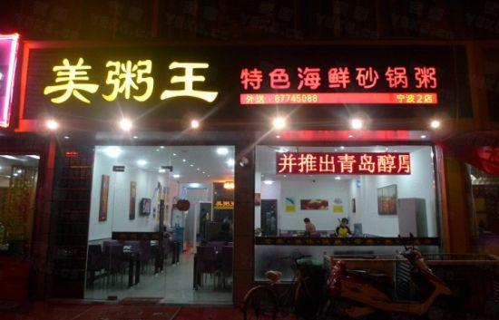 宁波美粥王海鲜砂锅粥