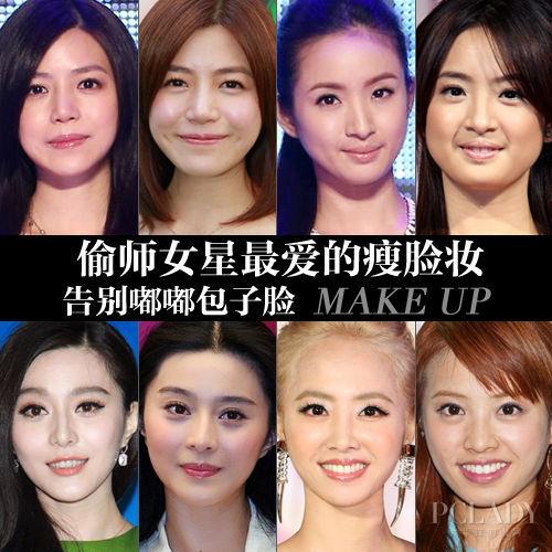 组图:偷师女星最爱的瘦脸妆告别嘟嘟包子脸