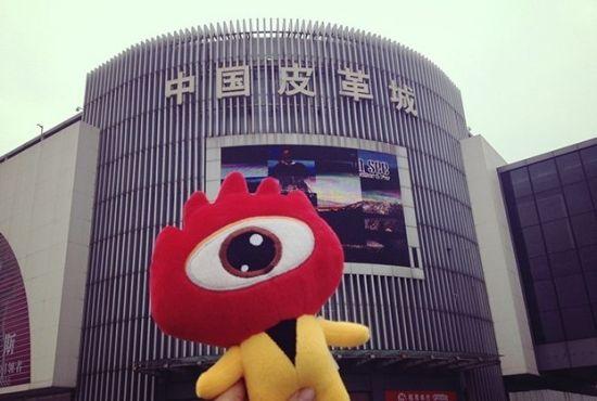 海宁中国皮革城