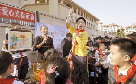 外国语学校组织爱心拍卖活动