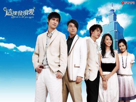 玩遍台湾偶像剧拍摄地追寻明星的足迹(组图)