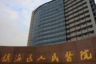 镇海人民医院暴力伤医事件,宁波暴力伤医事件