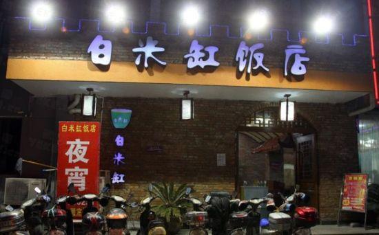 宁波白米缸饭店
