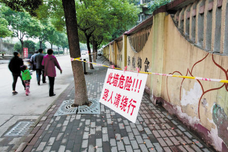 危墙外已挂出了警示牌。 记者 唐严 摄