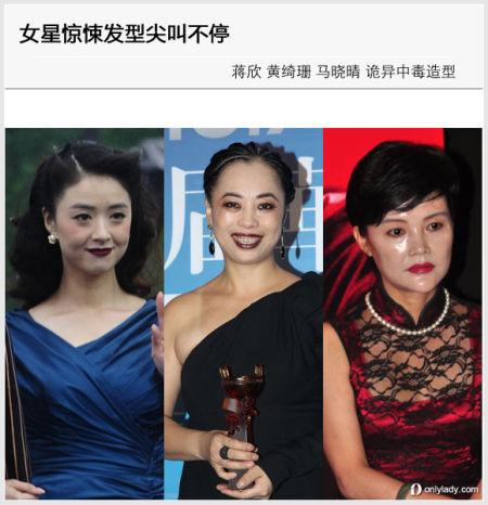 三位女星的妆容仿若中毒一样