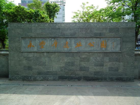 宁波永丰库遗址公园