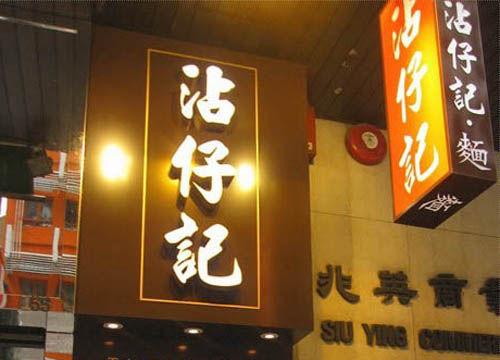 香港街头食肆 美味隐匿市井间