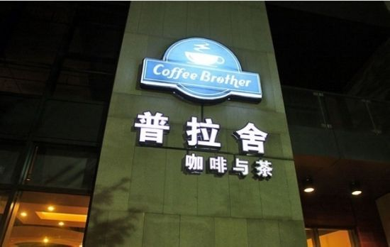 coffee brother