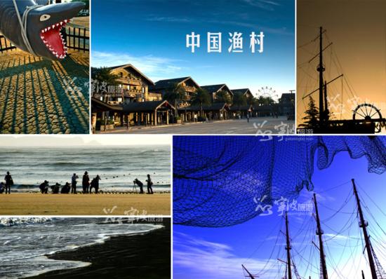 宁波象山中国渔村——4A级景区