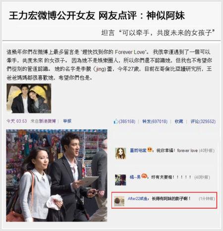王力宏女友妆容解析与绯闻女友张惠妹撞脸