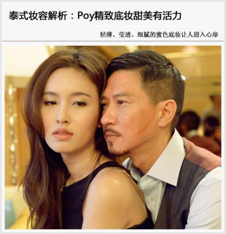 《扫毒》揭秘泰式妆容泰国最美人妖Poy爆红