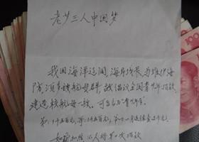 广西八旬老翁,匿名捐款5千元,用于建核航母