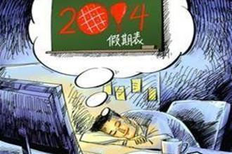2014年节假日放假安排出台