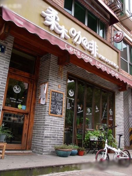 柔木咖啡馆店面