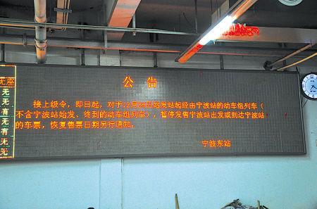 图为火车东站售票点的电子公告。