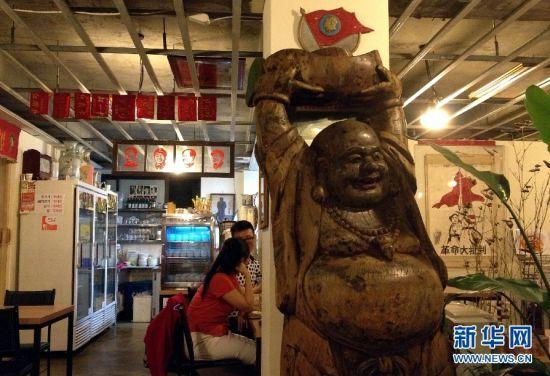 毛泽东餐厅