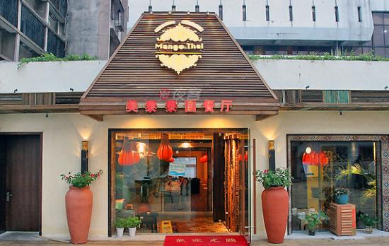 宁波美泰餐厅