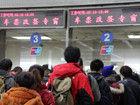 2014年春运火车票23日起发售