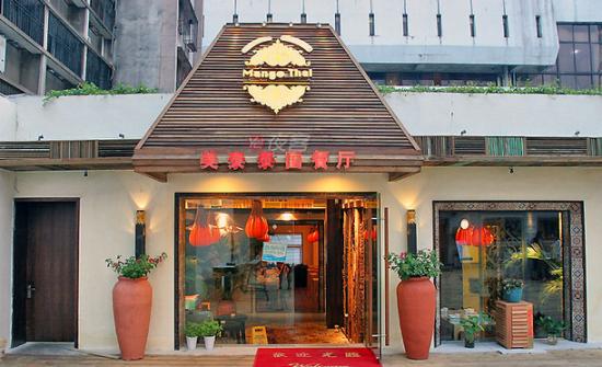 宁波美泰泰国餐厅