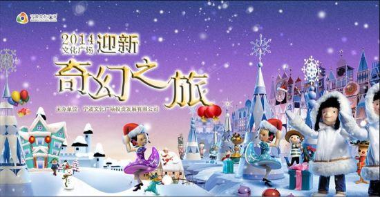 2014年宁波文化广场迎新奇幻之旅