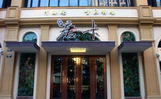 宁波唐卡咖啡音乐会所