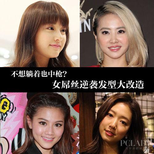 组图:女屌丝逆袭发型大改造女星教你美起来