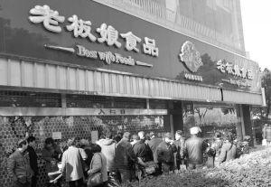 昨天,20多名市民在江东百丈路上的老板娘食品店门前讨说法。记者 王增芳 摄
