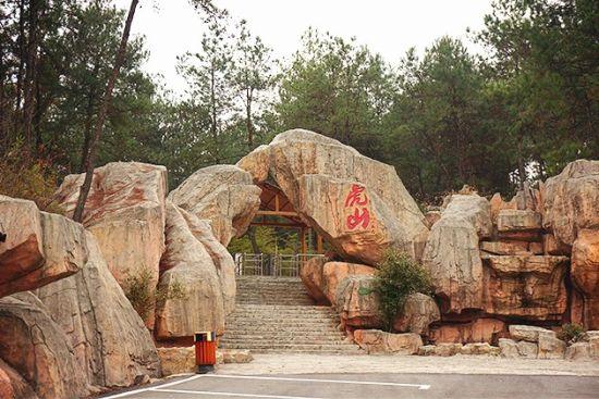 黄山虎林园
