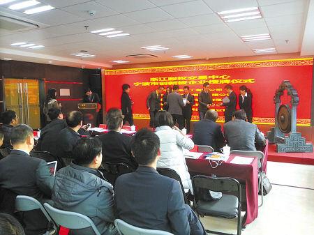 上月18日,我市39家中小企业在浙江股权交易中心集中挂牌。图为挂牌仪式。(杨绪忠 摄)