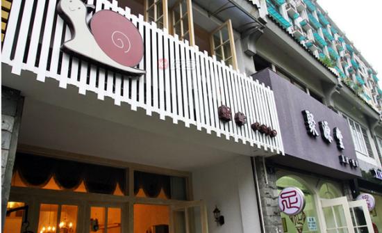 宁波蜗牛cafe