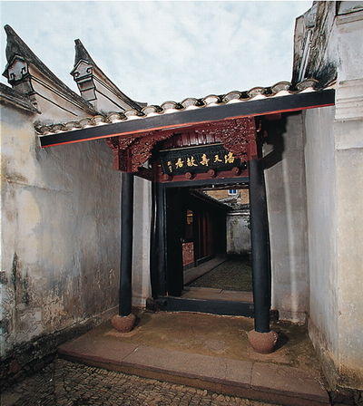 潘天寿故居