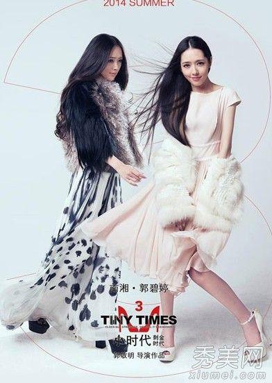 《小时代3》林萧和南湘定妆职场造型