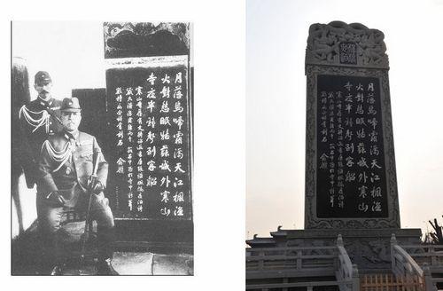 日本侵略者与诗碑