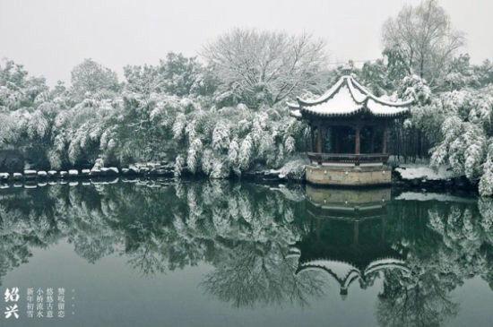 组图:雪后水乡感受绍兴素色里流转的情怀