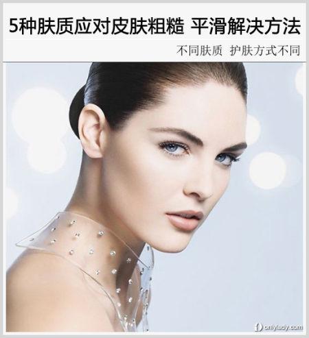 5种肤质应对皮肤粗糙平滑肤质解决方法揭秘