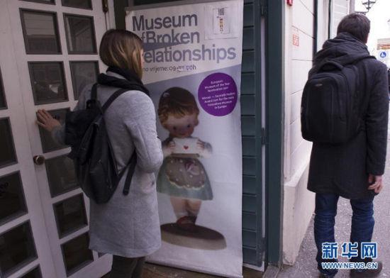 失恋博物馆
