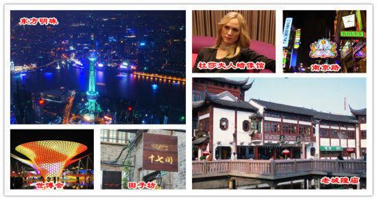 第三名上海