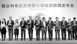 联合利华正式持股沁园集团新闻发布会现场。 新华社