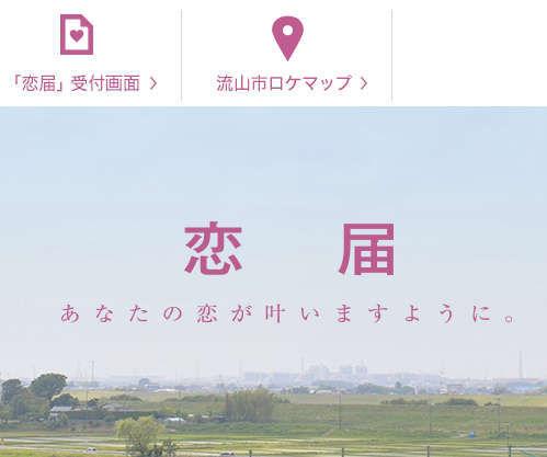 """日本千叶县推出的""""恋爱申请""""书"""