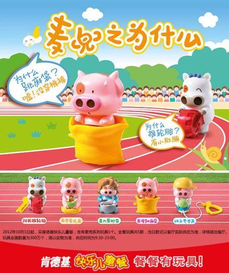 儿童手绘玩具海报