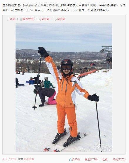 图片来源:章泽天微博