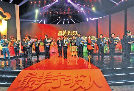 """""""最美宁波人""""2013年度人物颁奖典礼现场。(记者 周建平 摄)"""