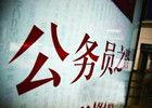 """甬城""""铁饭碗""""争抢热度不再"""