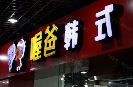 宁波(喔爸)韩国料理