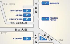 清明东线扫墓临时停车场地分布情况发布