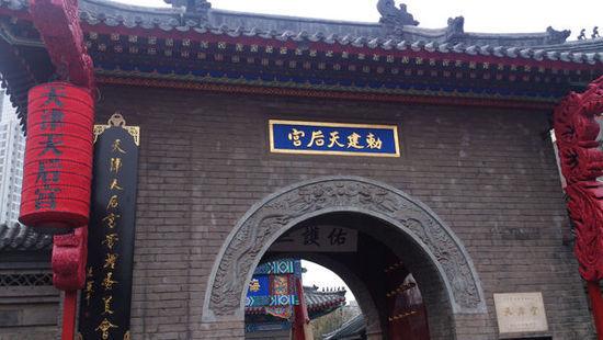 享饕餮文化大餐 天津的各类文化博物馆总汇