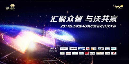 浙江联通沃4G盛大开启